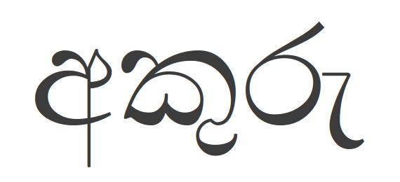 sinhala_language_570x260[1]